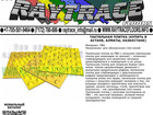 Просмотреть foto  Тактильная плитка предупреждающая из ПВХ (Купить в Астане) 39744946 в Омске