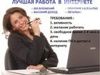 Скачать фотографию  Интересный бизнес на дому для мам в декрете 39751982 в Мурманске