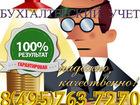 Свежее фото  Ведение бухгалтерского и налогового учета под ключ, 39758975 в Москве