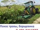 Скачать фото  Услуги по вспашке земли мини трактором 495-7416877 вспашка участка вспахать вспахать под газон 39771364 в Москве