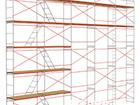 Увидеть фото  Строительные леса рамные фасадные 39866324 в Набережных Челнах
