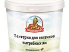 Скачать бесплатно фотографию  Зачем септик качать, лучше Богатыря позвать, Бактерии для очистки стоков, 40003907 в Москве