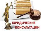 Свежее изображение  Юридическая консультация Красногвардейский район 40018521 в Санкт-Петербурге