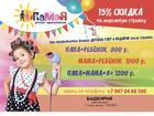 Новое фотографию  Детская парикмахерская ПаМаЯ - стригись и играй 40046668 в Уфе