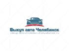 Смотреть изображение  выкуп иномарок в любом состоянии в Челябинске! 40068730 в Челябинске