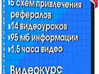 Новое изображение  Ref Diller Как привлечь 30 000 рефералов на любые проекты и получать по 1500 рублей в день! 45257213 в Москве