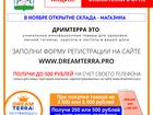Скачать бесплатно фотографию  Ограниченное предложение от компании DreamTerra (Дримтерра) 46904029 в Орле