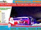 Пассажирские перевозки Москва-Горловка