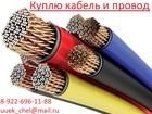 Просмотреть изображение Электрика (оборудование) Куплю кабель с хранения,неликвиди или остатки от монтажа 52880029 в Кургане