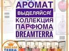 Увидеть изображение  Духи - элитный парфюм из Швейцарии от Дримтерра (DreamTerra), Выделяйся из толпы! 60094829 в Санкт-Петербурге