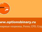 Просмотреть изображение  Торговля на рынке Forex, Поиск трейдеров! 68137402 в Москве