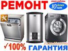 Уникальное изображение  Ремонт стиральных и посудомоечных машин на дому - Вызд - 0 ? 68263836 в Нижнем Новгороде
