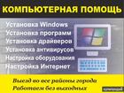 Скачать foto  Ремонт Компьютеров и Ноутбуков на дому, Настройка WI-FI роутера ! 68463876 в Челябинске