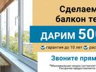 Уникальное фотографию  Светопрозрачные конструкции - окна, двери, перегородки, балконное и фасадное остекление 69072786 в Кургане