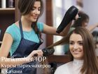 Увидеть фотографию  Курсы парикмахеров в Казани, Parikmaher, TOP 70074563 в Казани