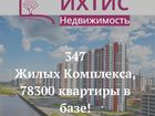 Просмотреть фото  Новые квартиры в Санкт-Петербурге для Вас 70219793 в Кургане