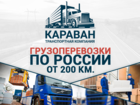Скачать foto  Грузоперевозки по России на дальние расстояния 75986194 в Тюмени