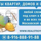 Комплексный ремонт помещений в Москве и области