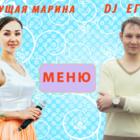 Диджей Егор и ведущая Марина, свадьбы,корпоративы и юбилеи