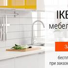 Ikea мебель для кухни и посуда