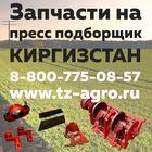 Запчасти на пресс Киргизстан