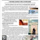 Автоматическая система открывания дверей для инвалидов