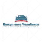 Выкуп иномарок в любом состоянии в Челябинске
