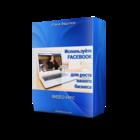Видео - курс Используйте Facebook для роста Вашего бизнеса