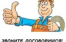 Сервис,ремонт газовых котлов,Электромонтаж