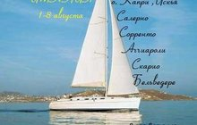 Италия яхтинг 1-8 августа 2015 Салерно-Капри-Сорренто