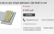 Русская форма для изготовления 10 желтых витых свечей