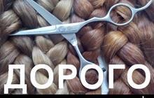Куплю волосы в Красноярске и области