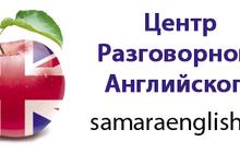 Курс английского языка в Самаре