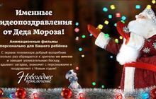 Именное поздравление Деда Мороза с праздником
