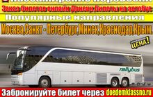 Бронирование билета на автобус с донецка