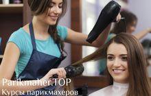Курсы парикмахеров в Казани, Parikmaher, TOP