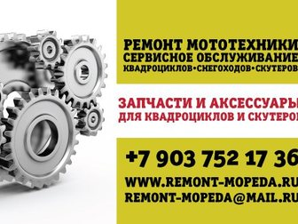 Просмотреть foto  Сервисный центр MotoDoctor в Москве 33578532 в Москве