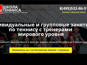 Просмотреть фото  Школа тенниса в Москве! 34791721 в Москве