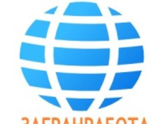 вакансии за границей в москве быстро очистить клубнику