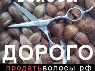 Увидеть изображение  Куплю волосы в Красноярске и области 37383480 в Красноярске