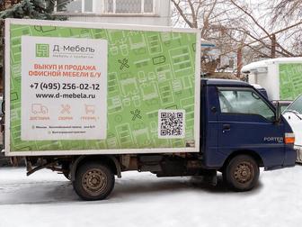 Скачать фотографию  Лучшие цены на скупку офисной мебели 38569984 в Москве