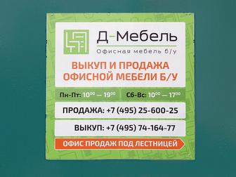 Новое фото  Выгодно купим вашу офисную мебель 38578619 в Москве