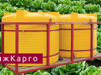 Новое фото  Кассета для перевозки жидких удобрений 38625752 в Краснодаре