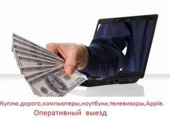 Свежее изображение  Покупаем компьютеры,ноутбуки,тв,Apple,выезд, 38954711 в Москве