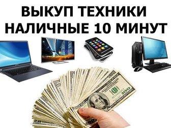 Смотреть изображение  Скупка компьютеров,ноутбуков,тв,Apple, Выезд Москва-область, 38989122 в Москве