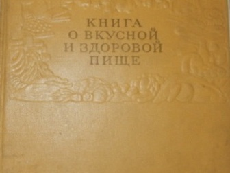 Просмотреть фотографию  Книга о вкусной и здоровой пище 39032901 в Москве