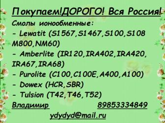 Увидеть foto  Покупаю Сульфоуголь б/у отработанный 39733331 в Волгограде