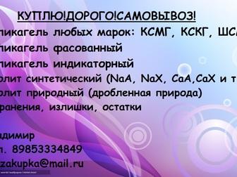 Скачать foto  Покупаю Сульфоуголь б/у отработанный 39733331 в Волгограде