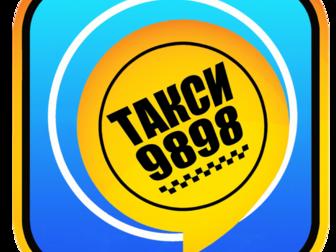 Увидеть изображение  Срочный заказ Такси от 99 руб, 39918700 в Москве