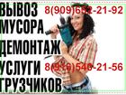 Просмотреть foto  Демонтаж квартир, домов, Очистка, сборка, вынос, вывоз мусора 37763985 в Куровском